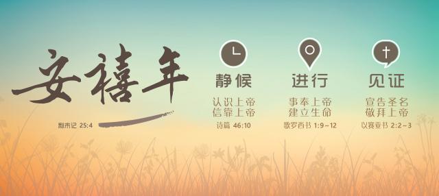 year-of-sabbath_web_chn